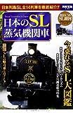 日本のSL蒸気機関車 (別冊宝島 2162)