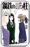 鋼鉄の華っ柱 9 (少年サンデーコミックス)