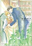 日曜日に生まれた子供 (ミリオンコミックス 37 CRAFT SERIES 27) )