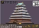 ペーパークラフト 日本名城シリーズ 1/300 復元 駿府城