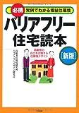 バリアフリー住宅読本—必携 実例でわかる福祉住環境
