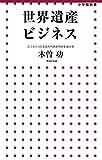 世界遺産ビジネス (小学館新書)
