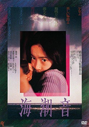 海潮音(1980)