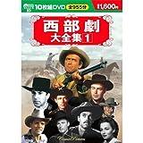 西部劇大全集 1 (DVD 10枚組) BCP-005