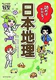 読めばわかる! 日本地理 (朝日小学生新聞のドクガク! 学習読みものシリーズ) ランキングお取り寄せ