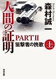人間の証明PARTII 狙撃者の挽歌 上 (角川文庫)