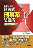 新司法試験短答式刑事系問題集〈平成22年版〉