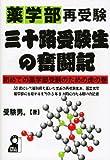 薬学部再受験 三十路受験生の奮闘記—初めての薬学部受験のための虎の巻 (YELL books)