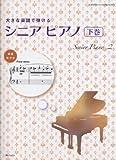 大きな楽譜で弾ける シニアピアノ 下巻 CHOPIN magazine PRESENTS