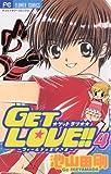 GET LOVE!!(4) (フラワーコミックス)