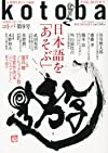 kotoba (コトバ) 2012年 10月号 [雑誌]
