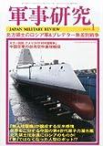 軍事研究 2014年 01月号 [雑誌]