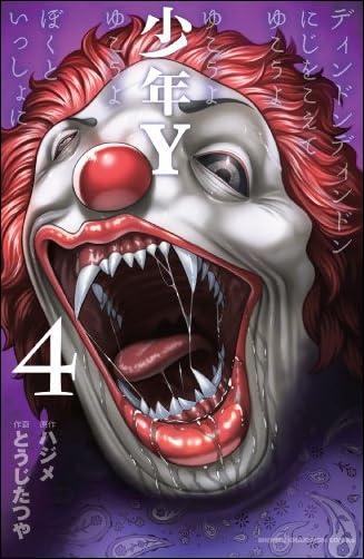 少年Y 4 (少年チャンピオン・コミックス)