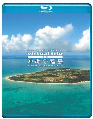 virtual trip 空撮 沖縄の離島 OKINAWA ISLANDS FROM THE AIR [Blu-ray]