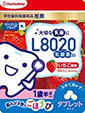 チュチュベビー L8020乳酸菌使用 歯みがき後のごほうび 1歳半頃から タブレットタイプ いちご風味 90粒入 ジェラルドホットジェル ジェクス 4973210994765
