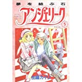 アンジェリーク (5) (Asuka comics DX)