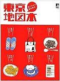 東京地図本 [2008]―通ごのみの散歩案内 見やすい地図×親切なガイド=最強の東京案内 (えるまがMOOK) (商品イメージ)
