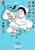 気がつけばいつも病み上がり―本当にあった安田の話 (akita essay collection)