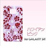 GALAXY S II SC-02C対応 携帯ケース【272ハワイアン柄(ピンク)】