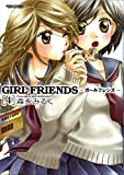 echange, troc Morinaga Milk - Girl Friends T04