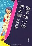 昼下がりの恋人達 (徳間文庫)