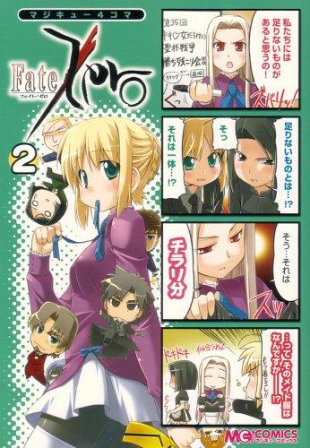 マジキュー4コマ Fate/Zero(2) (マジキューコミックス)