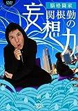関根勤の妄想力 南へ [DVD]