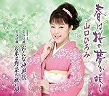 春は桜の夢が咲く