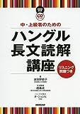 NHK出版CDブック 中・上級者のための ハングル長文読解講座 (NHK CDブック)