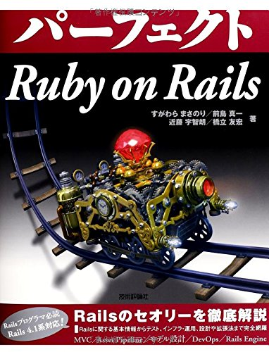 技術評論社『パーフェクト Ruby on Rails 』