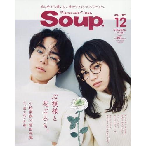 Soup.(スープ) 2016年 12 月号 [雑誌]