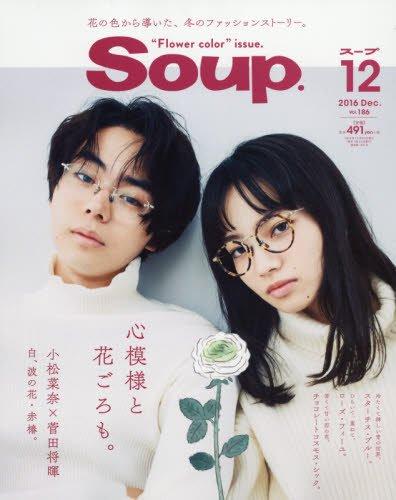 Soup. 2016年12月号 大きい表紙画像