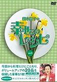 細木数子の幸せのレシピ Vol.4 初回限定版 [DVD]