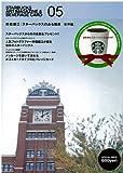 STARBUCKS ART MAGAZINE & BEVERAGE CARD 05 市橋織江「スターバックスのある風景/世界編」