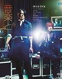 音楽と人 2012年 06月号 [雑誌]