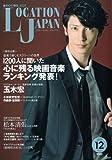 Location Japan (ロケーション ジャパン) 2009年 12月号 [雑誌]
