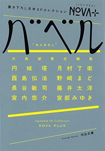 NOVA+ バベル: 書き下ろし日本SFコレクション