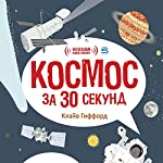 Space in 30 Seconds [Russian Edition]: 30 Super-Stellar Subjects for Cosmic Kids Explained in Half a Minute | Clive Gifford