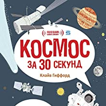 Space in 30 Seconds [Russian Edition]: 30 Super-Stellar Subjects for Cosmic Kids Explained in Half a Minute Audiobook by Clive Gifford Narrated by Dimitriy Kreminskiy, Vladimir Levashev