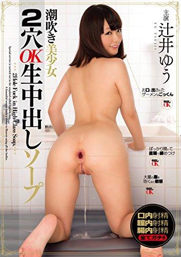 潮吹き美少女2穴OK生中出しソープ 辻井ゆう ムーディーズ [DVD]