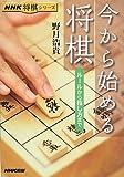今から始める将棋―ルールから指し方まで (NHK将棋シリーズ )