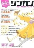 シンカン / 川原 由美子 ほか のシリーズ情報を見る
