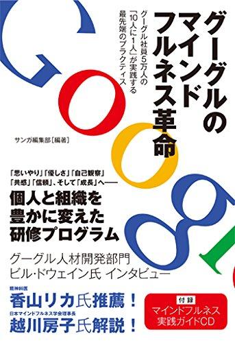 グーグルのマインドフルネス革命―グーグル社員5万人の「10人に1人」が実践する最先端のプラクティス(付録:マインドフルネス実践ガイドCD)