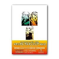 『ファイナルファンタジー25th メモリアルアルティマニア Vol.2』