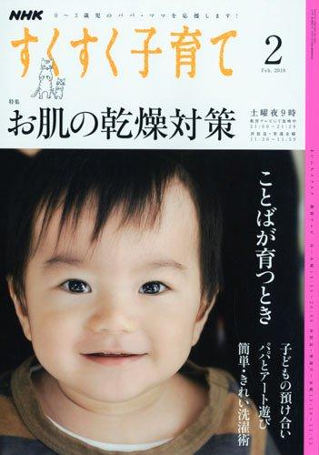 NHKすくすく子育て 2010年 02月号 [雑誌]