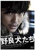 野良犬たち[DVD]