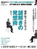ドラマ「相棒」はビジネスの教科書だ!杉下右京に学ぶ「謎解きの発想術」 ― もし、あなたがこの天才の頭脳をもっていたら?