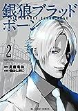 銀狼ブラッドボーン(2) (少年サンデーコミックス)