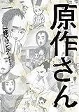 原作さん (アクションコミックス)