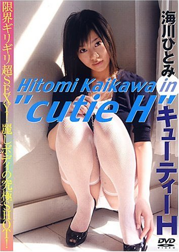 海川ひとみ キューティーH[DVD] (<DVD>)